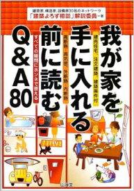 【中古】我が家を手に入れる前に読むQ&A80/「建築よろず相談」解説委員