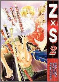 【中古】Z×S(ジーエス)2 (エーピーセレクション)