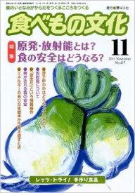 【中古】【雑誌】食べもの文化 2011年 11月号