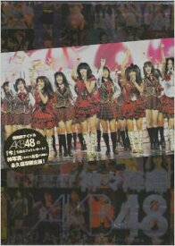 【中古】神々降臨AKB48—限定保存版 / アイドル研究会【未使用品】