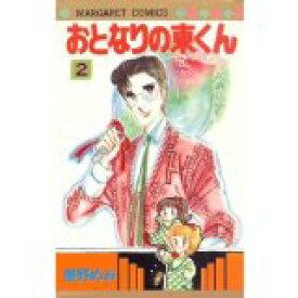 【中古】【コミック】おとなりの東くん 2 / 星野 めみ