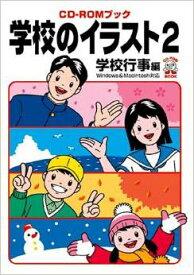 【中古】学校のイラスト〈2〉学校行事編 /MPC編集部