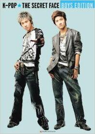 【中古】 【新古未読品】K-POP, THE SECRET FACE BOYS EDITION