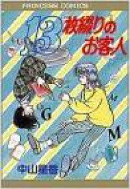 【中古】【コミック】13枚綴りのお客人 (プリンセスコミックス) /中山 星香