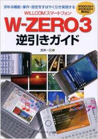 【中古】【新古未読品】 WILLCOMスマートフォン W‐ZERO3逆引きガイド /武井一巳(著)