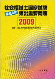 【中古】【新古未読品】社会福祉士国家試験過去3年頻出重要問題〈2009〉