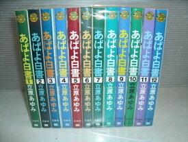 【中古】あばよ白書 全12巻セット 白泉社