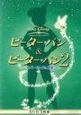 【中古】 ピーターパン&ピーターパン2 ネバーランドの秘密 /(ディズニー) 【中古】afb