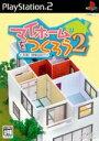 【中古】 マイホームをつくろう2 充実!簡単設計!! /PS2 【中古】afb