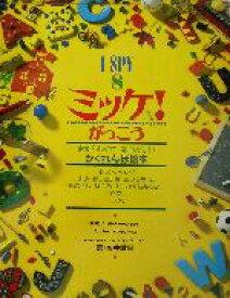 【中古】 ミッケ!がっこう I SPY 8 /ジーン・マルゾーロ(著者),糸井重里(訳者),ウォルターウィック(その他) 【中古】afb