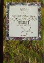 【中古】 クラシック・マジック事典(2) タネも仕掛もあるマジック /松田道弘(編者) 【中古】afb
