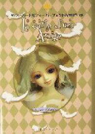 【中古】 スーパードルフィーパーフェクトカタログ La carte dun Ange 天使の地図 /朝日ソノラマ(著者) 【中古】afb
