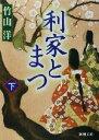 【中古】 利家とまつ(下) 新潮文庫/竹山洋(著者) 【中古】afb