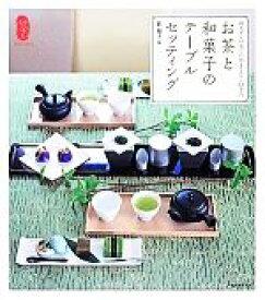 【中古】 お茶と和菓子のテーブルセッティング 和モダンの美しいおもてなし12カ月 /浜裕子【著】 【中古】afb