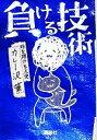 【中古】 負ける技術 /カレー沢薫【著】 【中古】afb
