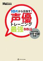 【中古】 10代から目指す!声優トレーニング最強BIBLE /声優塾【監修】 【中古】afb
