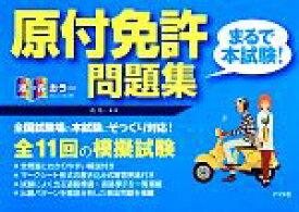"""【中古】 オールカラー原付免許""""まるで本試験!""""問題集 /長信一【著】 【中古】afb"""