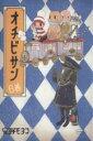 【中古】 オチビサン(6巻) /安野モヨコ(著者) 【中古】afb