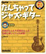 【中古】 なんちゃってジャズ・ギター 新装版 RittorMusicMook ギター・マガジン/亀井たくま(著者) 【中古】afb