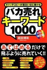 【中古】 バカ売れキーワード1000 /堀田博和【著】 【中古】afb