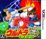 【中古】 超人ウルトラベースボールアクションカードバトル /ニンテンドー3DS 【中古】afb