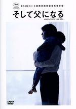 【中古】 そして父になる スタンダード・エディション /福山雅治,尾野真千子,真木よう子,是枝裕和(監督、脚本、編集) 【中古】afb