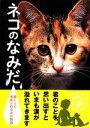 【中古】 ネコのなみだ 猫と人の涙あふれる20の物語 アース・スターブックス/ネコのなみだ製作委員会【編】 【中古】afb