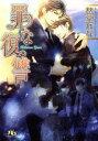 【中古】 罪な復讐 幻冬舎ルチル文庫/愁堂れな(著者) 【中古】afb