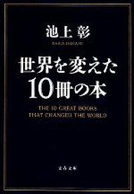 【中古】 世界を変えた10冊の本 文春文庫/池上彰【著】 【中古】afb