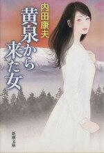 【中古】 黄泉から来た女 新潮文庫/内田康夫(著者) 【中古】afb