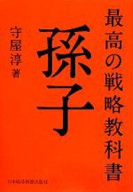 【中古】 最高の戦略教科書 孫子 /守屋淳【著】 【中古】afb