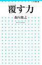 【中古】 覆す力 小学館新書/森内俊之【著】 【中古】afb