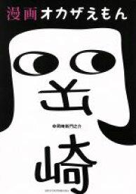 【中古】 漫画オカザえもん /岡崎衛門之介(著者) 【中古】afb