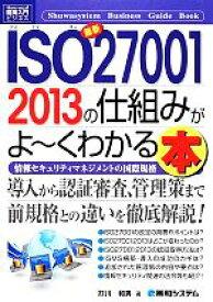 【中古】 図解入門ビジネス 最新ISO27001 2013の仕組みがよーくわかる本 How‐nual Business Guide Book/打川和男【著】 【中古】afb