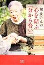【中古】 初女さんの心を結ぶ「分かち合い」 ゆうゆうBOOKS/佐藤初女【著】 【中古】afb