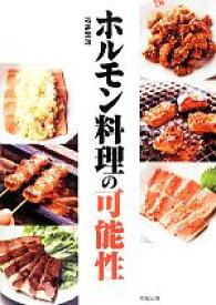 【中古】 ホルモン料理の可能性 /石井宏治【著】 【中古】afb