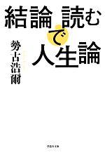 【中古】 結論で読む人生論 草思社文庫/勢古浩爾【著】 【中古】afb