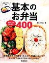 【中古】 組み合わせ自由自在!基本のお弁当400 /食のスタジオ【著】 【中古】afb