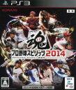 【中古】 プロ野球スピリッツ2014 /PS3 【中古】afb