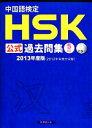 【中古】 中国語検定HSK公式過去問集 5級(2013年度版) /孔子学院総部,国家漢弁【著】,スプリックス【編】 【中古…