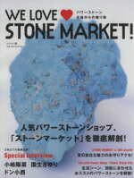 【中古】 WE LOVE STONE MARKET! パワーストーン大地からの贈り物 /中村泰二郎(著者) 【中古】afb