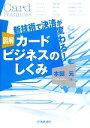 【中古】 図解カードビジネスのしくみ 新技術で決済が変わる! /本田元【著】 【中古】afb