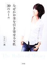 【中古】 なぜかお金を引き寄せる女性39のルール /ワタナベ薫【著】 【中古】afb