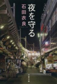 【中古】 夜を守る 文春文庫/石田衣良(著者) 【中古】afb