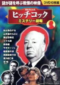 【中古】 ヒッチコック ミステリー劇場 /(洋画) 【中古】afb