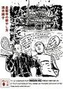 【中古】 金閣寺の燃やし方 講談社文庫/酒井順子【著】 【中古】afb