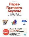 【中古】 Pages・Numbers・Keynoteマスターブック OS X Mavericks & iOS7対応 Mac Fan BOOKS/東弘子【著】 【...