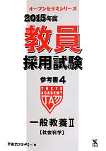 【中古】 教員採用試験参考書 2015年度(4) 一般教養II 社会科学 オープンセサミシリーズ/東京アカデミー【編】 【中古】afb