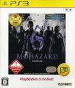 【中古】 バイオハザード6 PlayStation3 the Best /PS3 【中古】afb