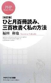 【中古】 ひと月百冊読み、三百枚書く私の方法 PHPビジネス新書/福田和也【著】 【中古】afb